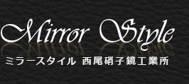 Mirror Style ミラースタイル 西尾硝子鏡工業所