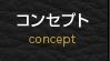 コンセプト concept